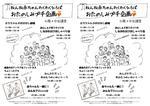 中会議室プチ企画.jpg