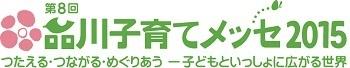 messe2015_logo_m.jpg